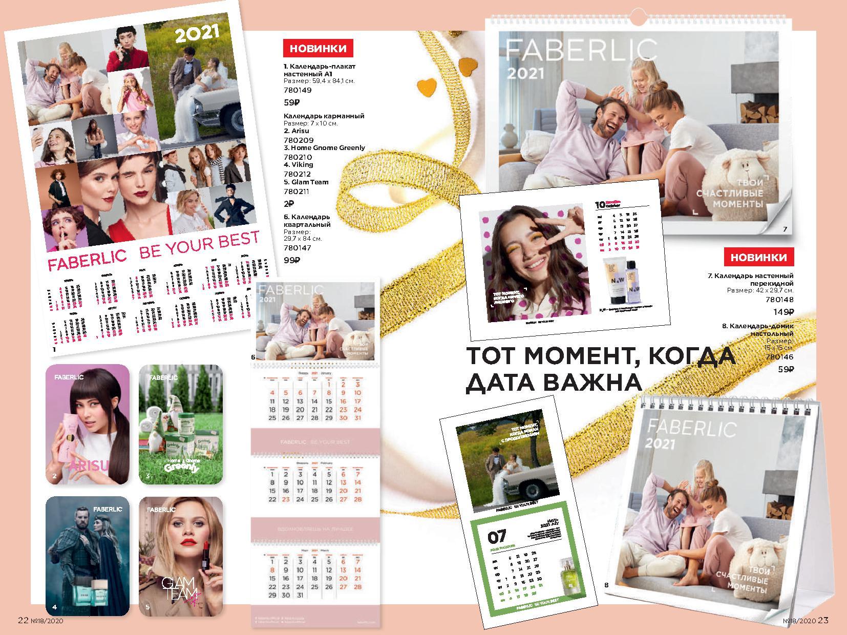 KATALOG-FABERLIK-STRANITSA-12