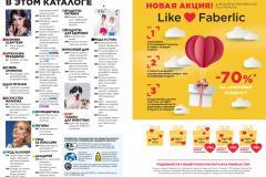 KATALOG-FABERLIK-STRANITSA-11