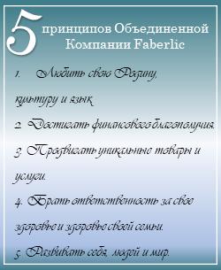 пять принципов фаберлик