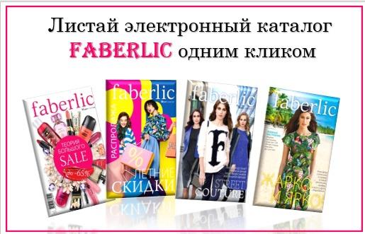 Листать каталог Faberlic