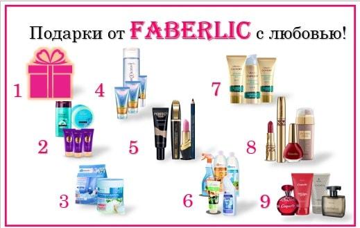 Стартовая программа новичкам Faberlic