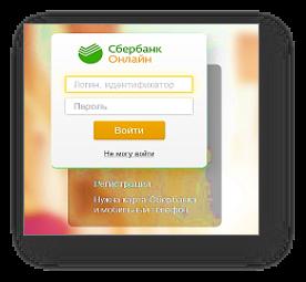 авторизованный вход в сбербанк онлайн