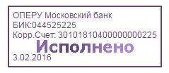штамп оплаты сбербанк