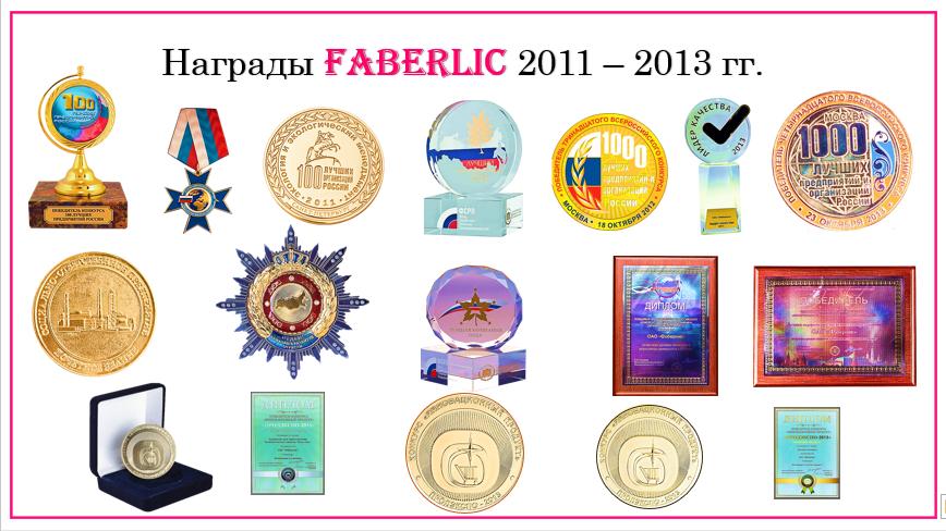 награды фаберлик 2011 2013 года