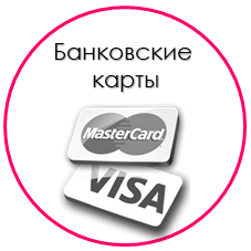 оплата фаберлик банковской картой