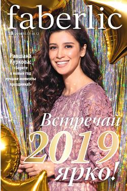 каталог фаберлик 19 2018 года