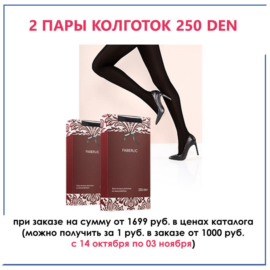 подарок новичкам фаберлик 14 2019