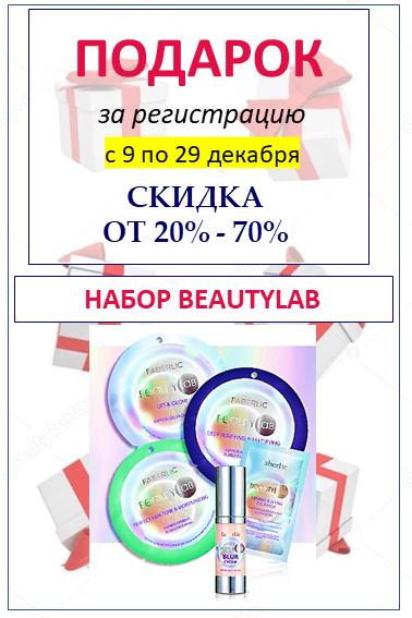подарок новичкам фаберлик 18 2019