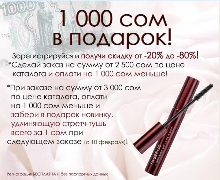 Подарок Фаберлик Киргизия 2 2020