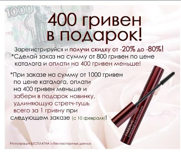 Подарок Фаберлик Украина 2 2020