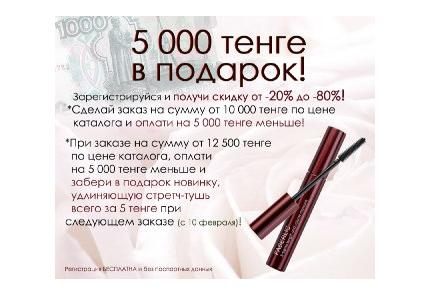 подарок фаберлик казахстан 2 2020
