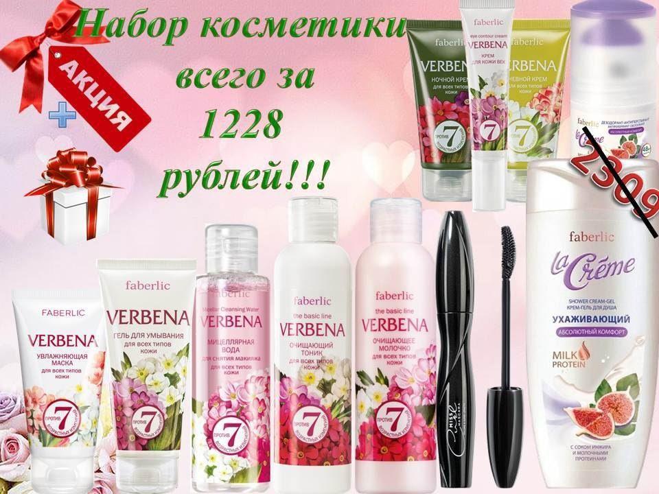 Набор косметики Вербена Фаберлик 9 2020