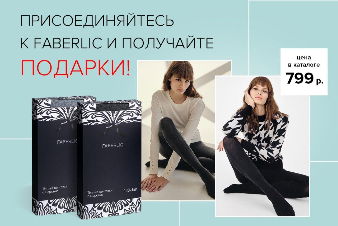 подарок Фаберлик 15 2020